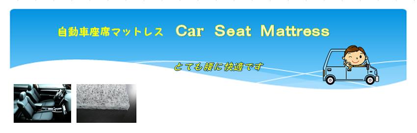 ��車両座席用マットレスtitle bar 850